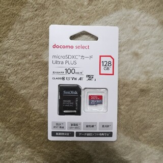 SanDisk - マイクロSDXCカード 128GB docomo