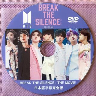 防弾少年団(BTS) - BTS BREAK THE SILENCE : THE MOVIE 字幕完全版