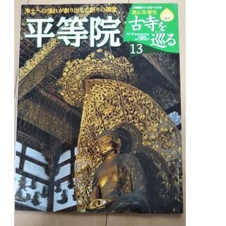 ショウガクカン(小学館)の週刊 古寺を巡る 13 平等院(アート/エンタメ/ホビー)