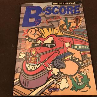 ロック・コレクション B-SCORE バンドスコア コンピレーション 送料込み