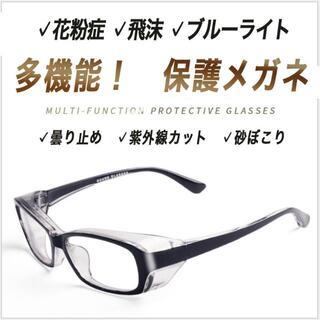 【多機能】飛沫保護眼鏡 花粉症対策 ブルーライトカット UVカット くもりどめ【