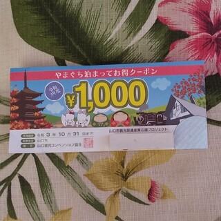やまぐち泊まってお得クーポン1枚1000円分 有効期限12月31日まで(その他)