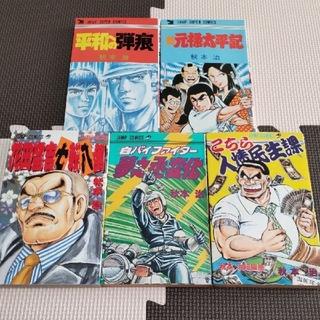 秋本治 漫画5冊 おまとめセット