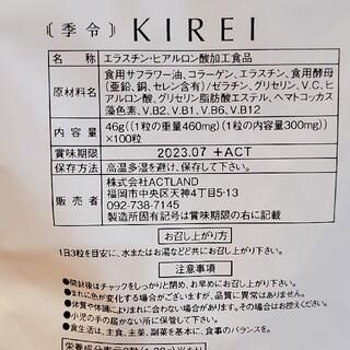 約40%オフ!超お得!!季令【KIREI】エラスチン サプリメント☆5個セット