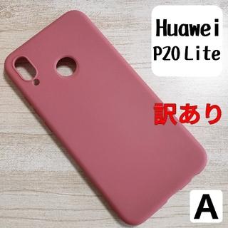 【訳あり】HUAWEI P20 Lite スマホケース ローズピンクA