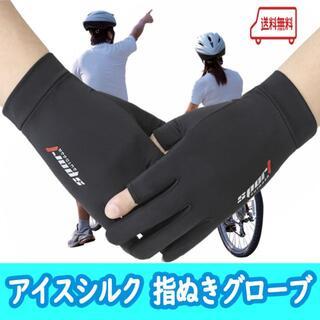 【アイスシルク手袋】スポーツ手袋 グローブ UVカット 自転車 ジョギング