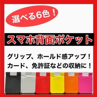 選べる6色! スマホ カード 収納 ポケット 貼り付け(その他)