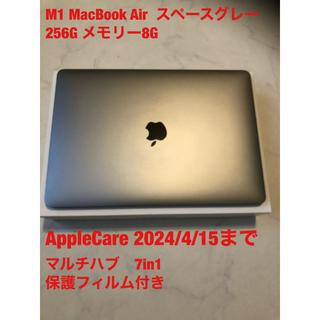 Apple - MacBook Air 13インチ (M1/8GB/256GB)