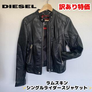 DIESEL - 訳あり特価 ディーゼル シングルライダースジャケット ラムスキン