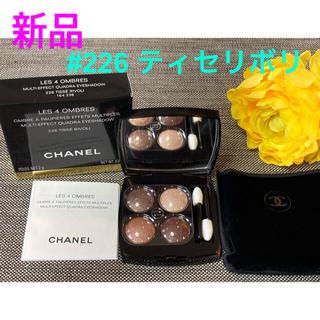 CHANEL - 新品❗️【現行品】シャネル レ キャトルオンブル 226 ティセリボリ 即日発送