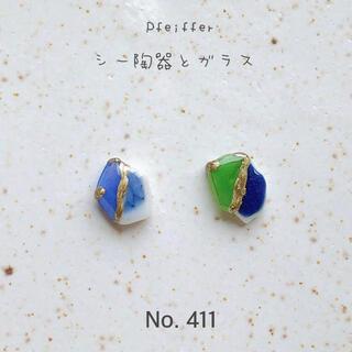 No.411 シー陶器とガラス 小さな金継ぎ風ピアス/イヤリング(ピアス)