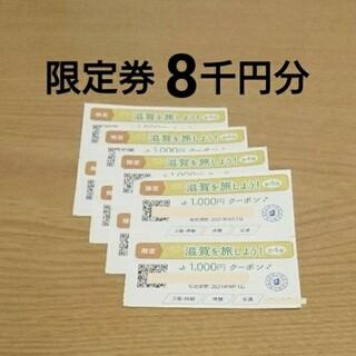 今こそ滋賀を旅しよう第4弾!周遊クーポン 限定券 8千円分 滋賀旅 コンビニ(その他)