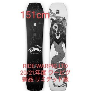 ライド(RIDE)の新品 RIDE WARPIG LTD 151cm 限定グラフィック デザイン違い(ボード)
