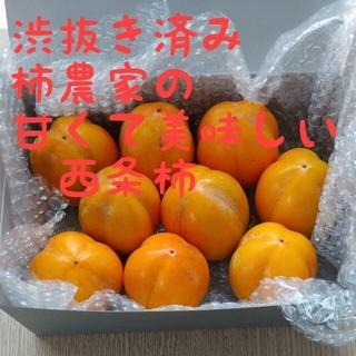 島根県産 西条柿 「こづち」 柿農家のあわせ柿 渋抜き済み ブランド柿