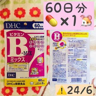 ディーエイチシー(DHC)の10/24〜 DHC ビタミンBミックス 60日分 ×1(ビタミン)