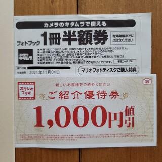カメラのキタムラ フォトブック半額券(その他)