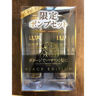 ラックス(LUX)の【新品】LUX BIO FUSION BLACK EDITION シャンプー(シャンプー/コンディショナーセット)