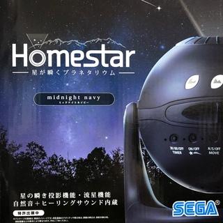 セガ(SEGA)のHOMESTAR 星が瞬くプラネタリウム(その他)