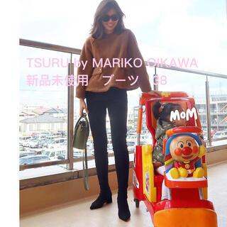 ツルバイマリコオイカワ(TSURU by Mariko Oikawa)のTSURU by MARIKO OIKAWA ブーツ 新品未使用 38(ブーツ)