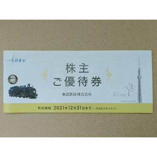 東武鉄道 株主ご優待券 株主優待(その他)