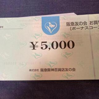 ●阪急友の会 お買物券 ボーナスコース 33万円分(その他)