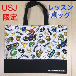 USJ - 【新品未使用】USJ限定 マリオ レッスンバッグ 手提げ袋 お道具袋