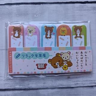 【新品】リラックマ茶屋  インデックス付箋メモ