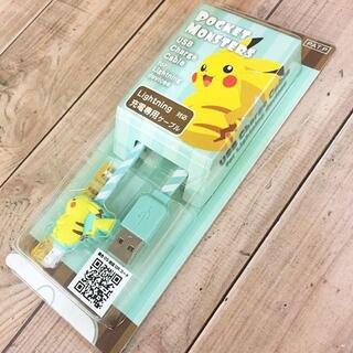 ポケモン - ポケットモンスター Lightning対応充電ケーブル ピカチュウ