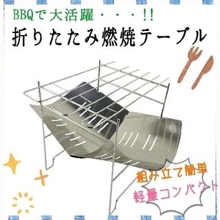 折りたたみ燃焼テーブル BBQテーブル アウトドア キャンプ 焚き火 コンパクト