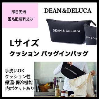 DEAN & DELUCA - DEAN&DELUCA クッションバッグインバッグ Lサイズ 完売品 新品