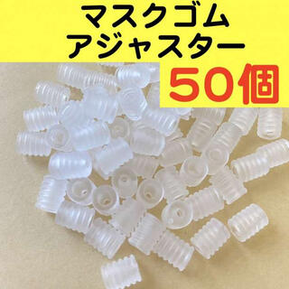【クリア円筒型】50個 アジャスター マスクゴム用ストッパー