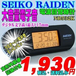 SEIKO - 定形外郵便発送 大音量 SEIKO 電子音目覚 電波時計 NR532K 新品