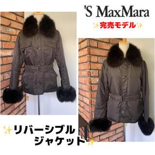 Max Mara - 数回 美品 定価15万 マックスマーラ ジャケット コート リバーシブル ファー