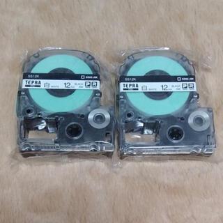 キングジム(キングジム)のテプラテープ白12mm  2個セット(オフィス用品一般)