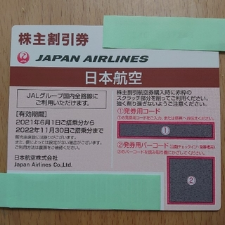 ジャル(ニホンコウクウ)(JAL(日本航空))の日本航空 株主優待券1枚 JAL(その他)