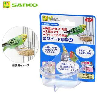 SANKO 深型バード食器 M 【2個セット】(鳥)