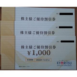 共立メンテナンス 株主優待券 3,000円分