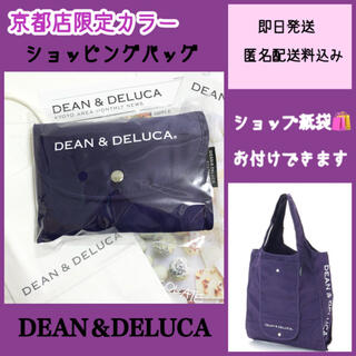 DEAN & DELUCA - DEAN&DELUCA エコバッグ 京都限定 ショッピングバッグ 正規品
