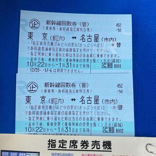 JR - 新幹線 回数券 東京↔︎名古屋 2枚 翌日発送します! 1月31日迄有効