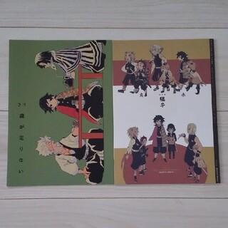 鬼滅の刃同人誌 2冊セット(一般)