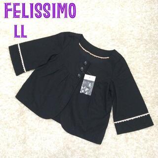 フェリシモ(FELISSIMO)のフェリシモ FELISSIMO ジャケット LLサイズ ブラック(ノーカラージャケット)