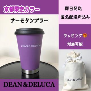 ディーンアンドデルーカ(DEAN & DELUCA)のDEAN&DELUCA タンブラー 京都限定 紫 サーモタンブラー 正規品(タンブラー)