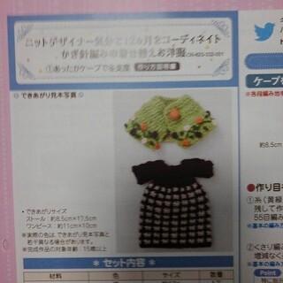 フェリシモ(FELISSIMO)のフェリシモ 人形用のお洋服キット(その他)