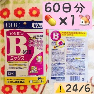 ディーエイチシー(DHC)の10/25〜 DHC ビタミンBミックス 60日分 ×1(ビタミン)