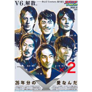 ブイシックス(V6)のスポニチアーカイブス11月号 V6(アイドルグッズ)
