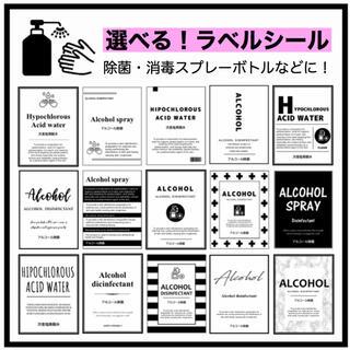 選べる!アルコールスプレーボトルシール 除菌シール