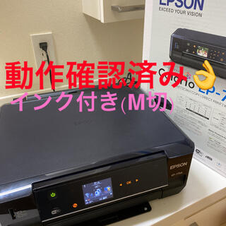 EPSON - EPSON EP-775A プリンター エプソン