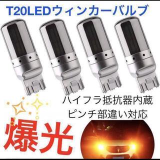 T20 LEDウィンカーバルブ 明爆光 新品 送料無料 4個 ステルス抵抗内蔵