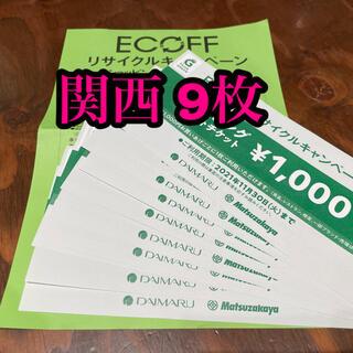 大丸 - 大丸 エコフ 関西 リサイクル ショッピング サポート チケット 9枚