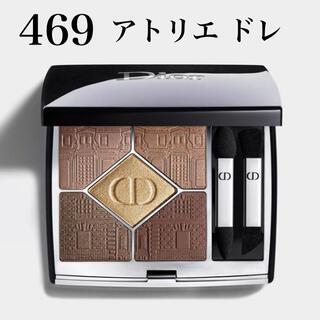 Dior - ディオール サンククルールクチュール 469 アトリエドレ
